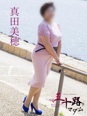 真田美穂(五十路マダム京都店)