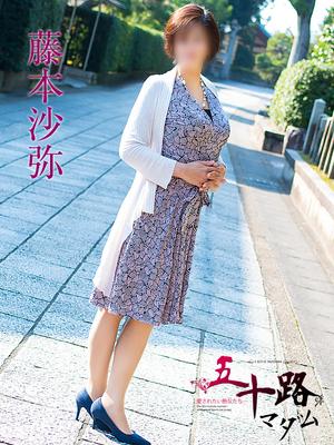 藤本沙弥(五十路マダム京都店)