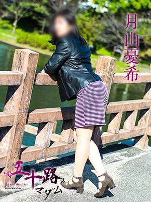 月山優希(五十路マダム京都店)
