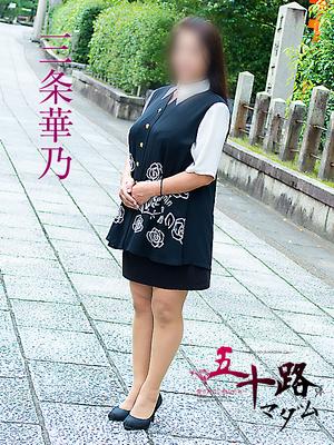 三条華乃(五十路マダム京都店)
