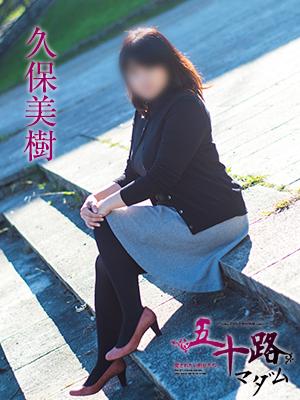 久保美樹(五十路マダム京都店)