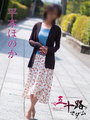 平本ほのか(五十路マダム京都店)