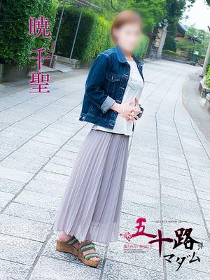 暁千聖(五十路マダム京都店)