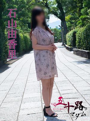 石山由香里(五十路マダム京都店)