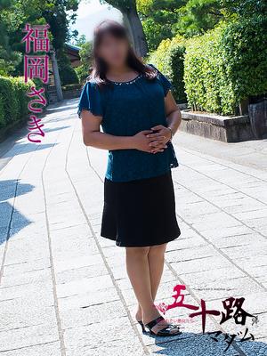 福岡さき(五十路マダム京都店)