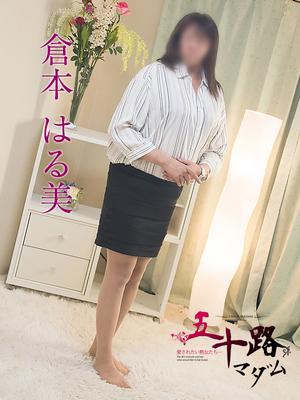 倉本はる美(五十路マダム京都店)