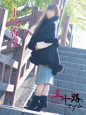 土岐香澄(五十路マダム京都店)