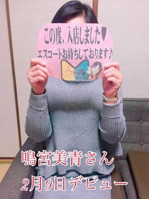 鳴宮美青(五十路マダム京都店)