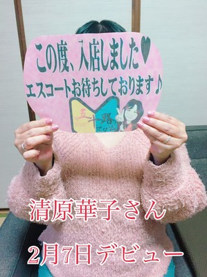 清原華子(五十路マダム京都店)