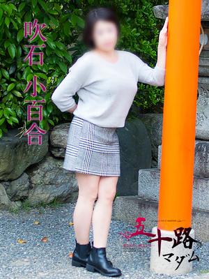 吹石小百合(五十路マダム京都店)