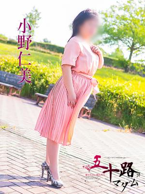 小野仁美(五十路マダム京都店)