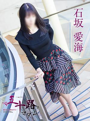 石坂愛海(五十路マダム京都店)