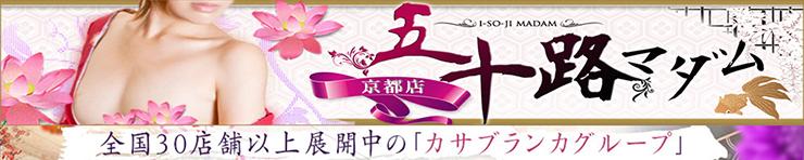 五十路マダム京都店(伏見/南インター デリヘル)