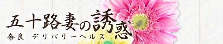 五十路妻の誘惑(奈良市 デリヘル)