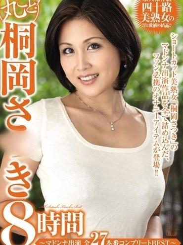 超有名単体AV女優 「〇岡 さ〇き」(姫路デリバリーヘルスJJ)