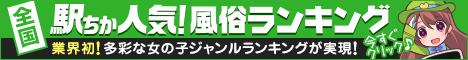駅チカ人気!風俗ランキング【難波】