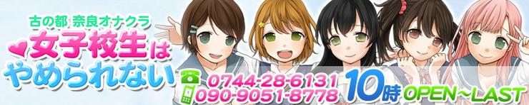 奈良オナクラ 女子校生はやめられない(奈良市 オナクラ)
