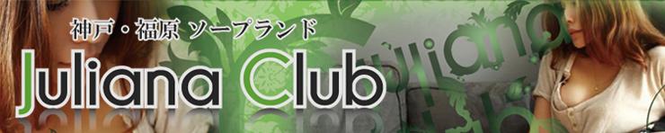 ジュリアナクラブ(福原 ソープランド)