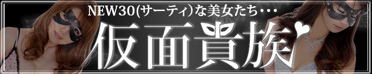 仮面貴族(福原 ソープランド)