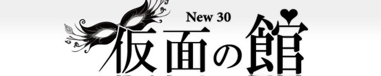 仮面の館(福原 ソープランド)