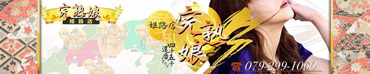 四十五十還暦クラブ(完熟娘)姫路店(姫路 デリヘル)