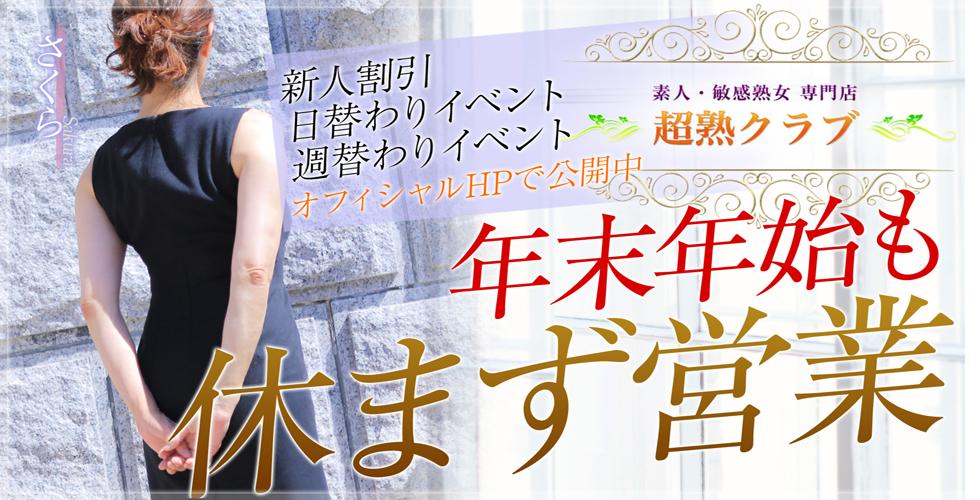 超熟クラブ(難波・道頓堀デリヘル)
