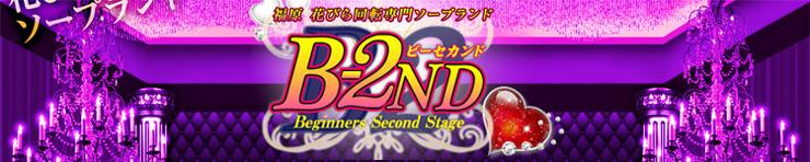 B‐2ND(福原 ソープランド)