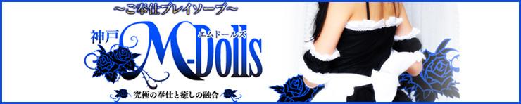 KOBE M-Dolls(福原 ソープランド)