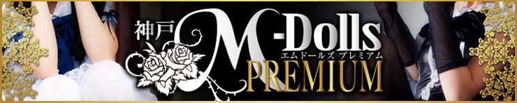 KOBE M-Dolls PREMIUM