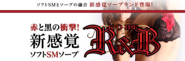 KOBE R&B 赤と黒の衝撃
