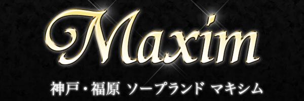 神戸MAXIM