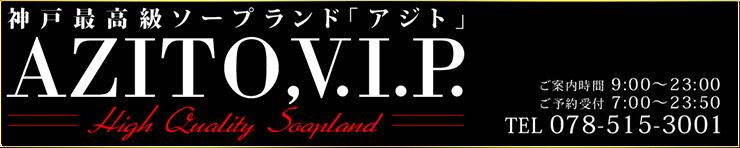 AZITO,V.I.P(福原 ソープランド)