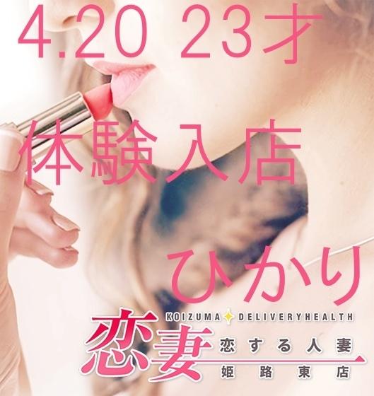 面接体験23才ーひかり(恋する人妻 姫路東店)