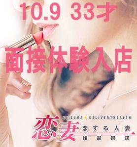 きよは(33)(恋する人妻 姫路東店)