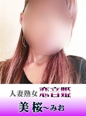 美桜~みお~(恋音姫)