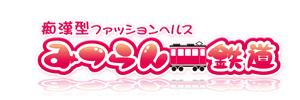 みつらん鉄道075