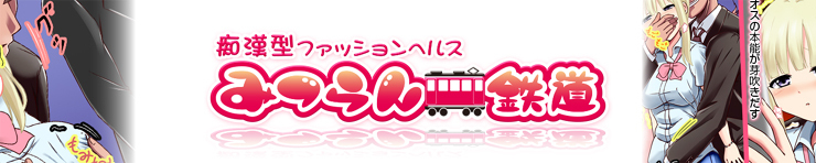 みつらん鉄道075(木屋町 ファッションヘルス)