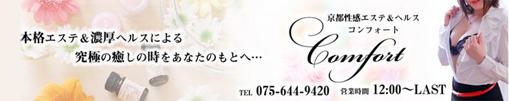 京都性感エステ&ヘルス コンフォート(京都市内 エステ(出張型))