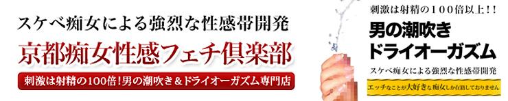 京都痴女性感フェチ倶楽部(祇園 SM・M性感(出張型))