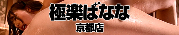 極楽ばなな京都店(祇園 エステ(出張型))