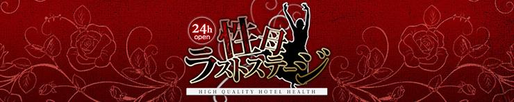 性母ラストステージ(京都市内 ホテルヘルス)