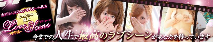 LOVE SCENE(新大阪・西中島 ホテルヘルス)