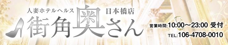 街角奥さん日本橋店(日本橋・千日前 ホテルヘルス)