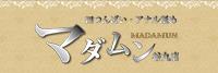 マダムン 谷九
