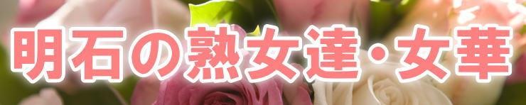 明石の熟女達・女華(めか)(明石 デリヘル)