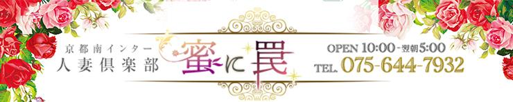 人妻倶楽部 蜜に罠(京都市内 デリヘル)