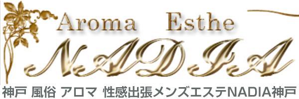 NADIA神戸