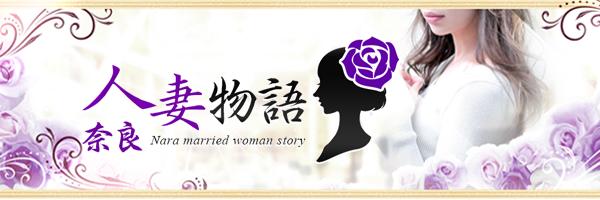 奈良人妻物語