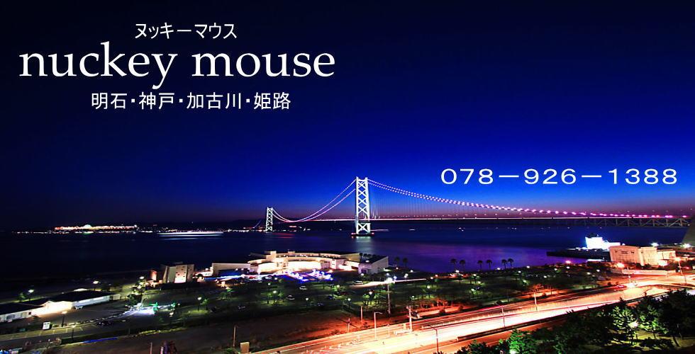 ヌッキーマウス