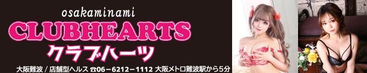 クラブハーツ(心斎橋・アメ村 ファッションヘルス)